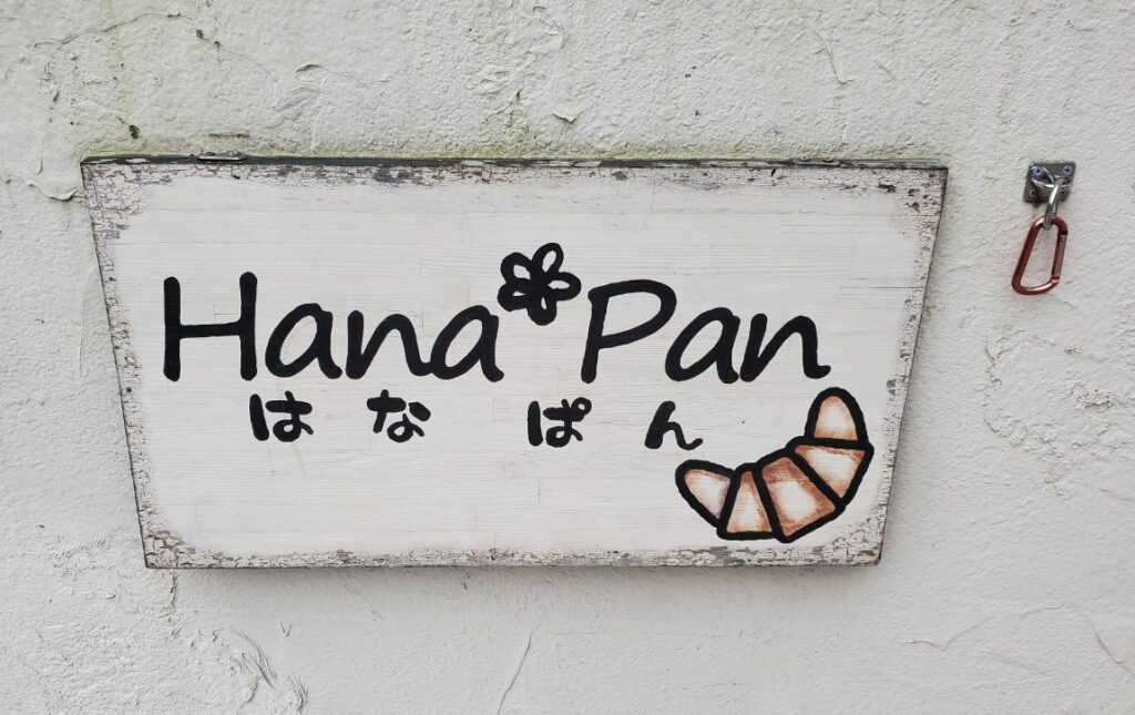 Hana*Pan はなぱん