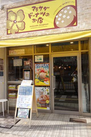 リベイク マラサダドーナツのお店