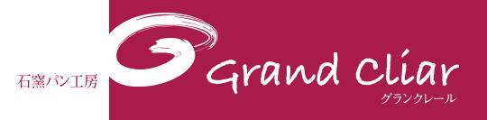 グランクレール
