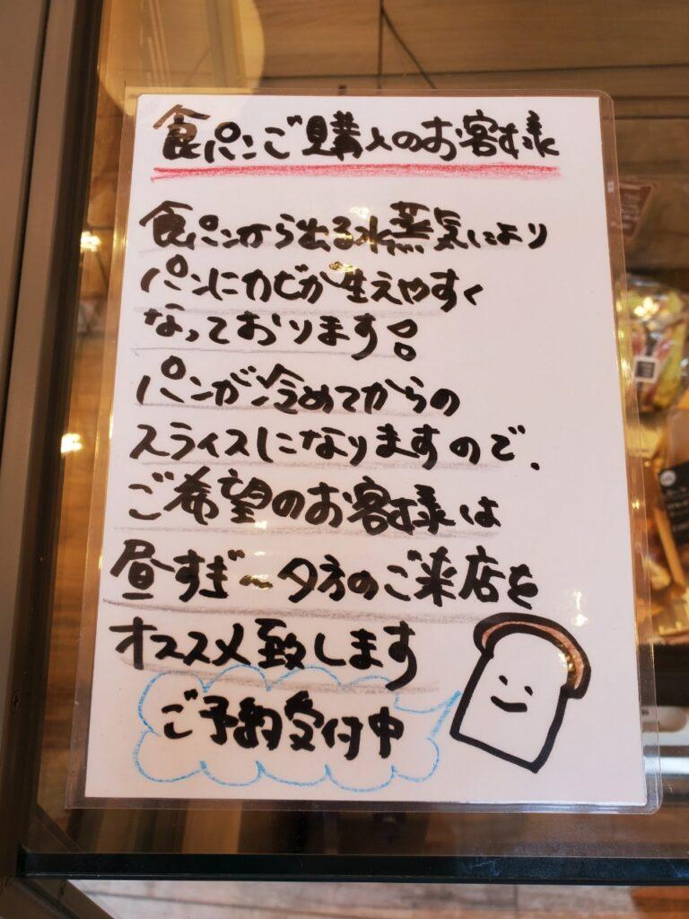 【サイドフィールドブレッド】食パン