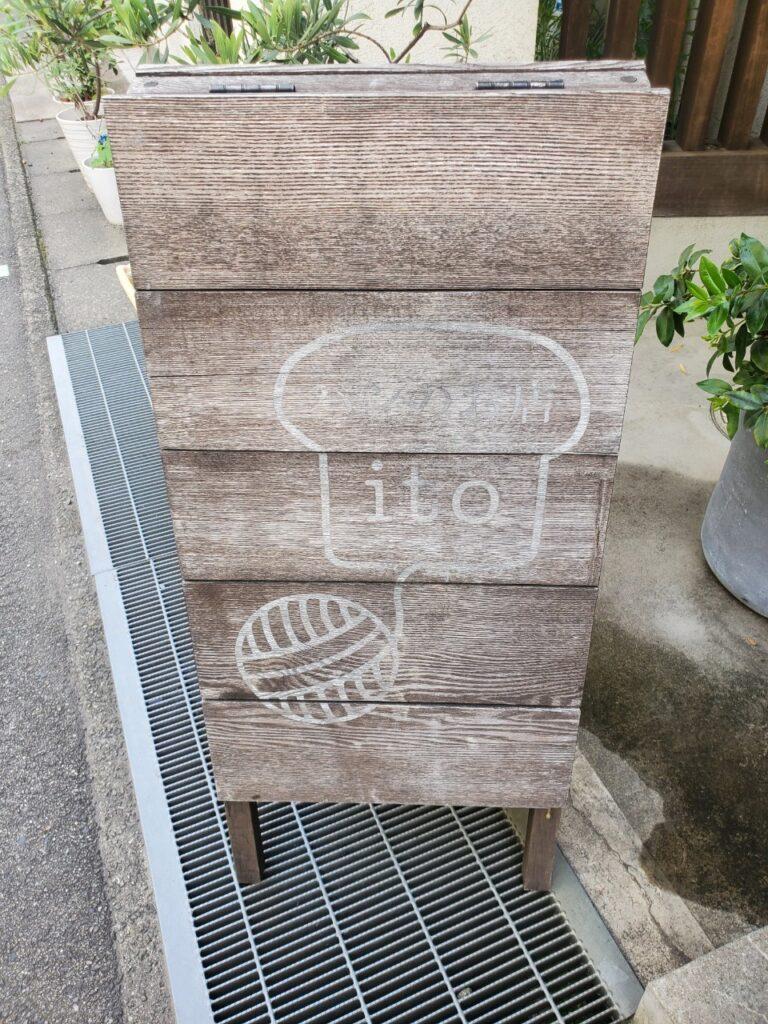 パンのお店ito 看板