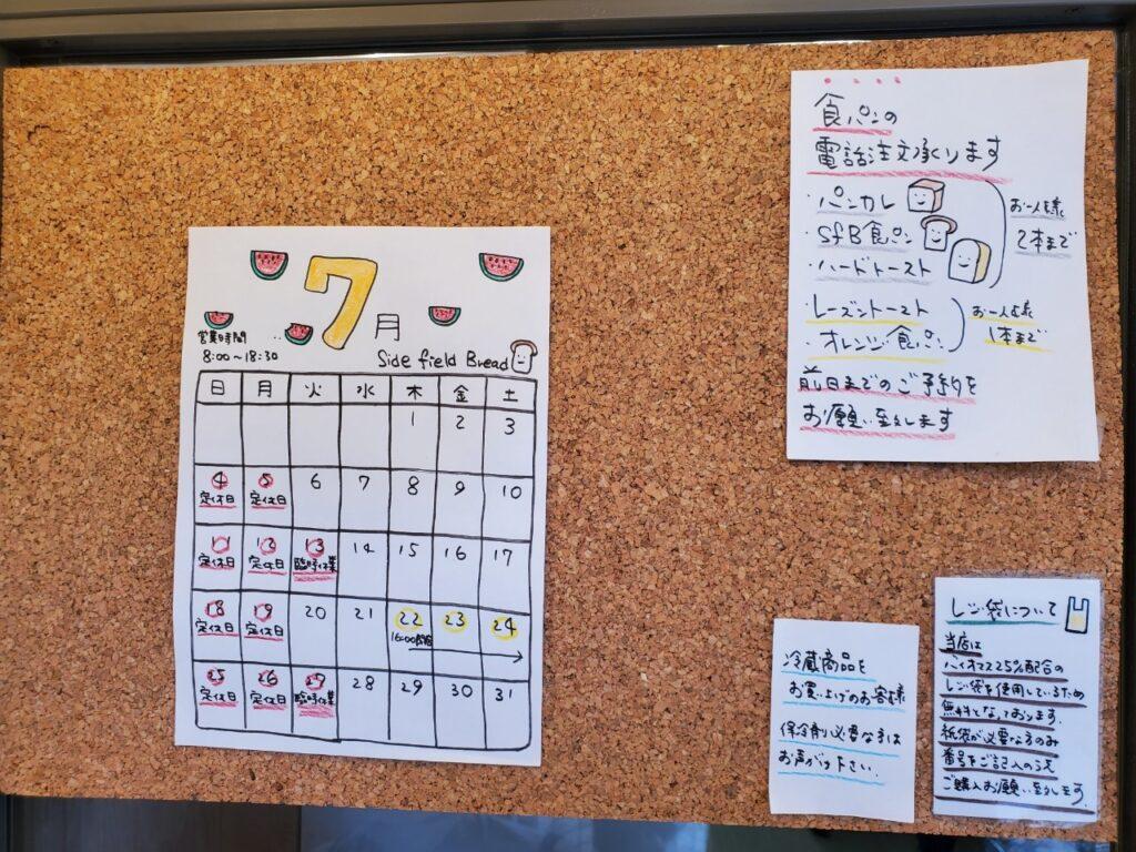 【サイドフィールドブレッド】 カレンダー