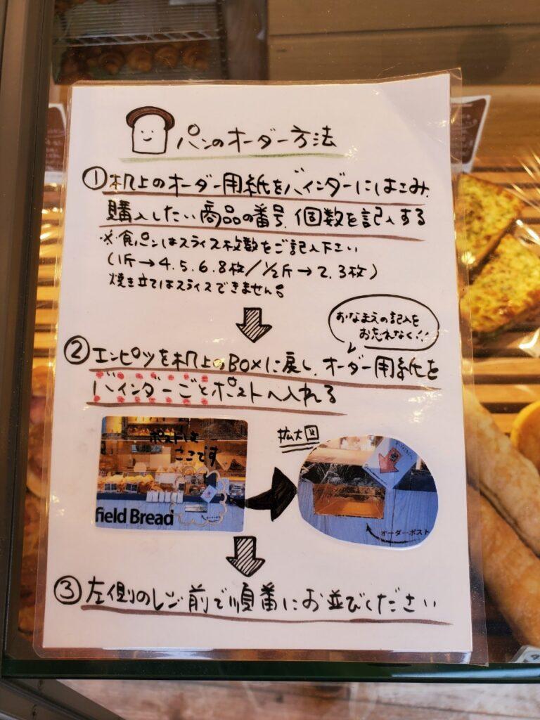 【サイドフィールドブレッド】