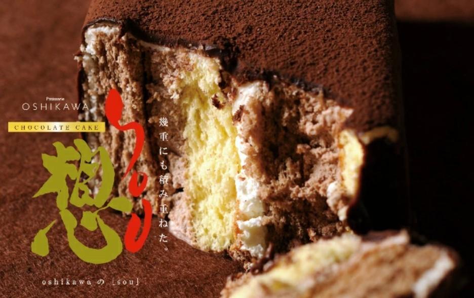 押川春月堂 チョコレートケーキ想