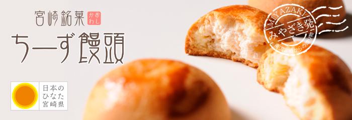押川春月堂 宮崎銘菓 ちーず饅頭