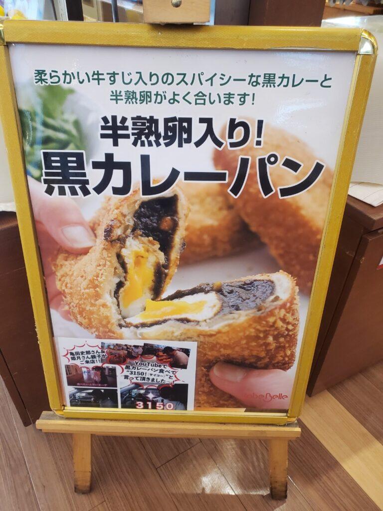 """【神戸ベル】""""半熟卵入り黒カレーパン"""""""