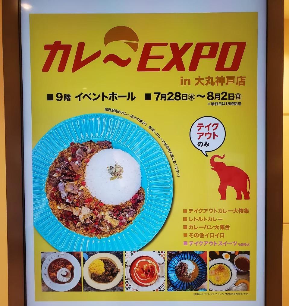 【カレーEXPO in 大丸神戸店】
