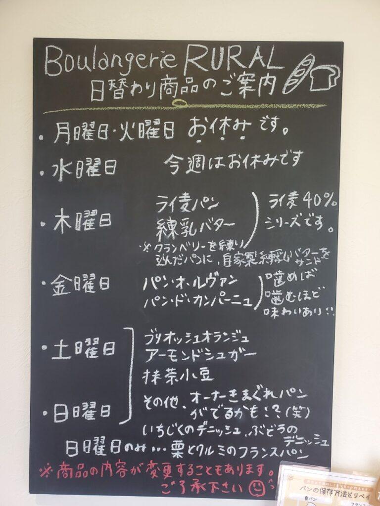 【Boulangerie RURAL】