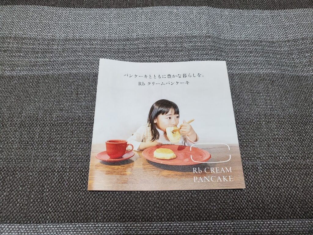 """【RED&BLUE CAFE】『ふるさと納税』""""クリームパンケーキ"""""""