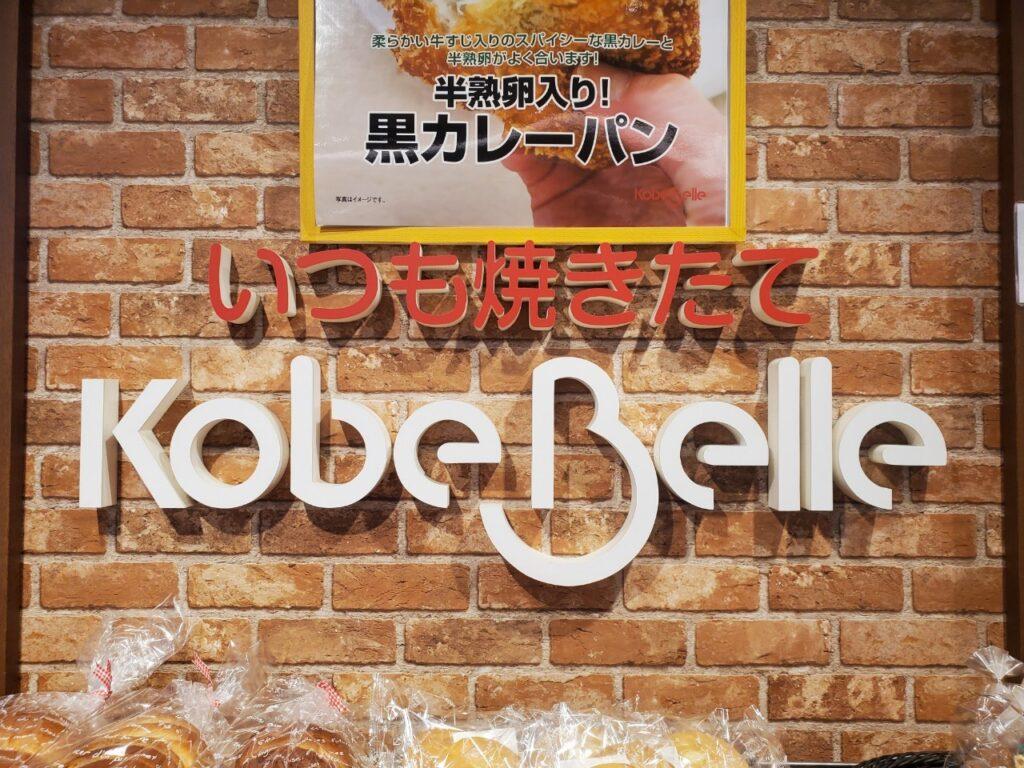 【神戸ベル】